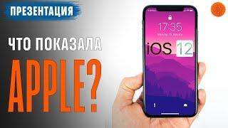 iOS 12 и macOS Mojave вместо iPhone SE 2 ▶️ Что ЕЩЁ показала Apple на WWDC 2018?