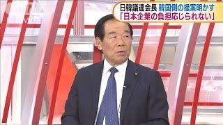 日韓議連会長「日本企業の負担応じられない」(19/09/23)
