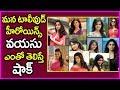 Tollywood Heroines And Their Age Anushka Nivetha Thomas Sai Pallavi Tamanna