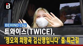 트와이스(TWICE), '정오의 희망곡 김신영입니다' 출·퇴근길 [비하인드]