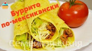 Ну, оОчень вкусный - Буррито по-мексикански!