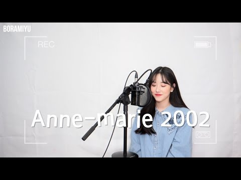 Anne-marie - Acoustic COVER by 보라미유