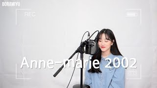 Anne-marie - 2002(Acoustic) COVER by 보라미유 Video