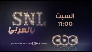 انتظرونا...السبت في تمام الـ 11 مساءً مع برنامج SNL بالعربي على سي بي سي مع الفنانة