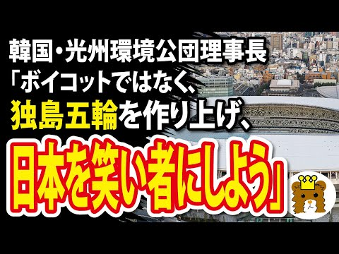 2021/06/06 韓国で新しい主張が注目「ボイコットではなく、独島五輪を作り上げ、日本とIOCを世界の笑いものにしよう」