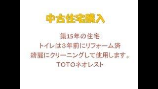 トイレリフォーム 八尾・東大阪 タンクレストイレ 中古住宅トイレ thumbnail