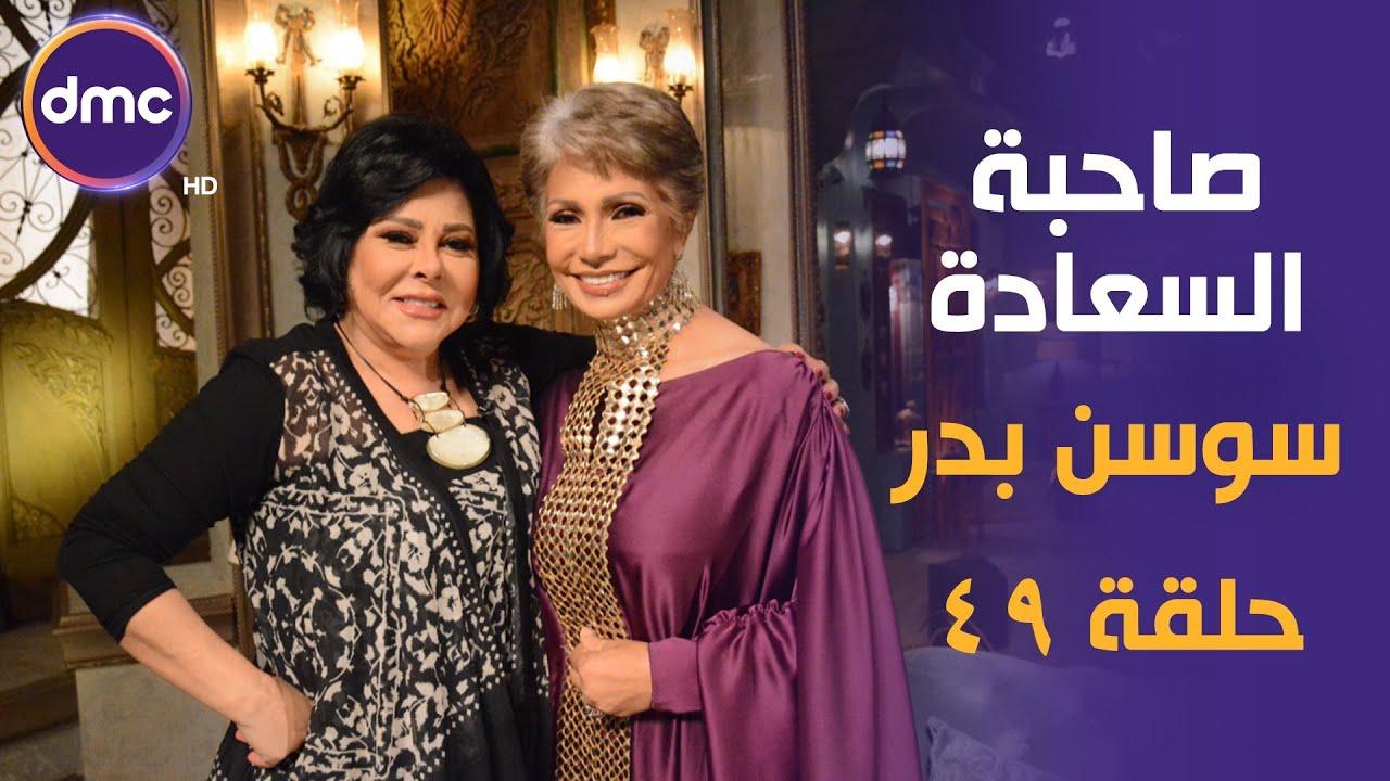 صاحبة السعادة - الحلقة الـ 4 الموسم الثاني | النجمة سوسن بدر | 20 اغسطس 2019 الحلقة كاملة