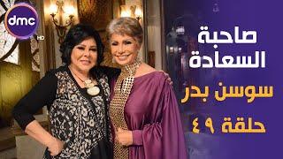 صاحبة السعادة - الموسم الثاني | النجمة سوسن بدر | 20-8-2019 الحلقة كاملة