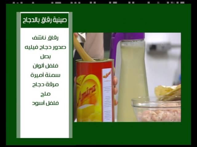 ارز بالخضار واللحمة - كيكه الزبادى - صينية رقاق بالدجاج : على قد الأيد حلقة كاملة