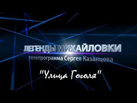 М-ТВ новости. Телепрограмма ЛЕГЕНДЫ МИХАЙЛОВКИ. Михайловка-ТВ.