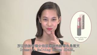 Kiko Mizuhara for Shiseido Maquillage Dramatic Rouge SS2015