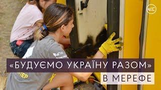 «Будуємо Україну Разом» в Мерефе