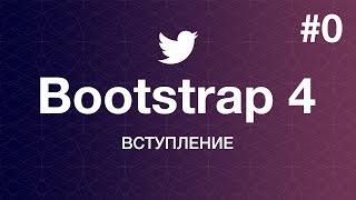 Навстречу Bootstrap 4. Основы работы: Вступление. Уроки веб разработки от ProDevZone