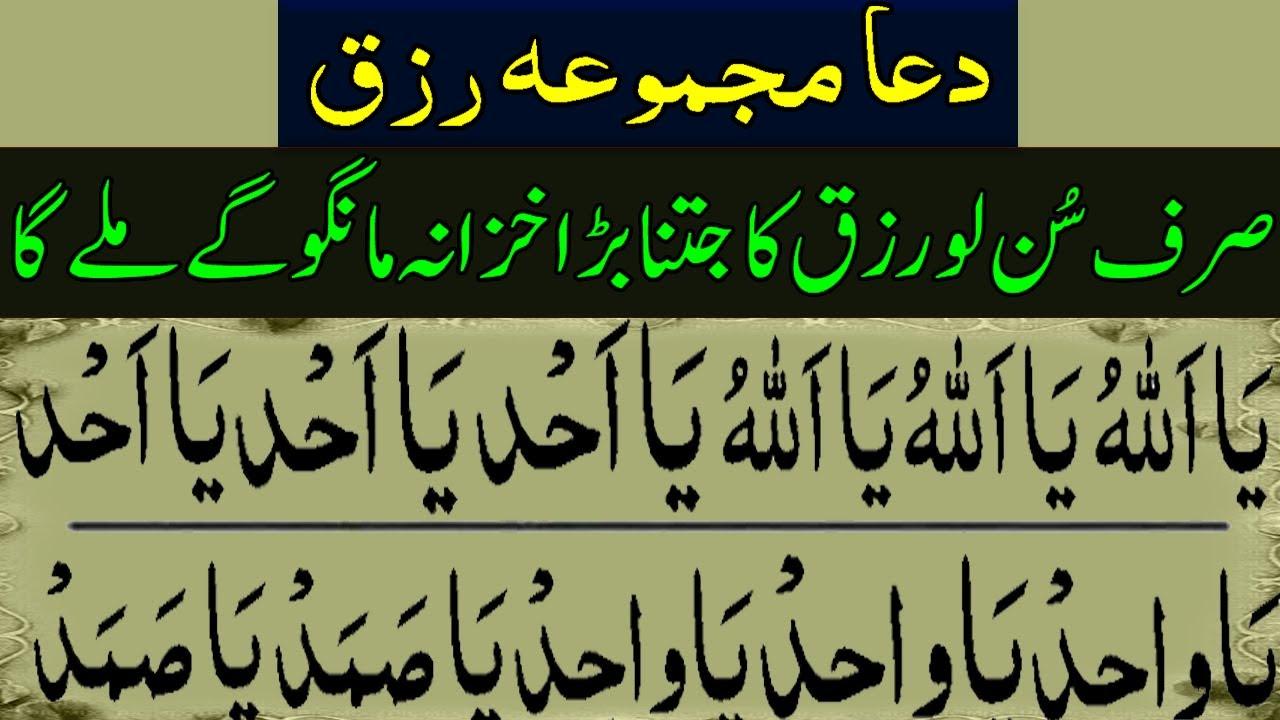 Download Dua Majmuae Rizq | Rizq Ki Tangi Door Karney Ka Wazifa | daulat ka wazifa |Ya Allah Ya Ahad Ya Wahid