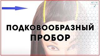 Разделение волос на проборы и зоны / Подковообразный пробор / Бесплатный Видео- урок