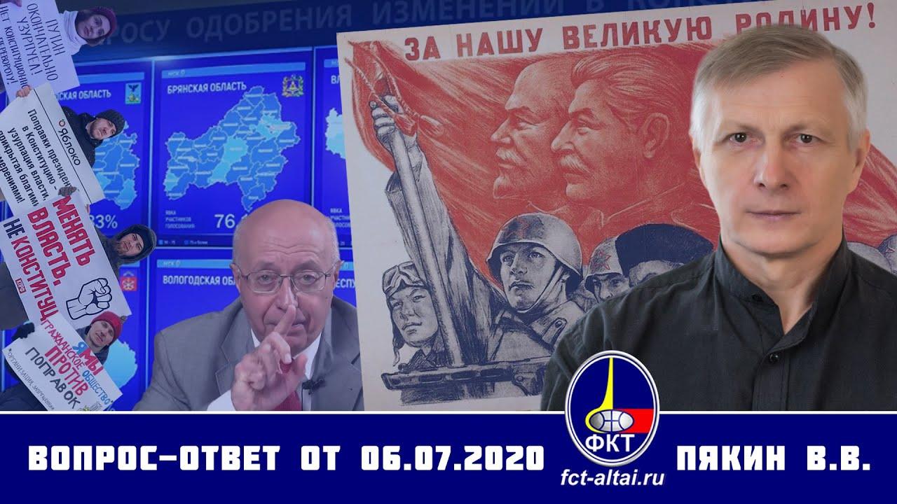 Валерий Пякин. Вопрос-Ответ от 6 июля 2020 г.