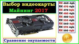 Выбор видеокарты для Майнинга криптовалют. Сравнение окупаемости AMD RX видеокарт...