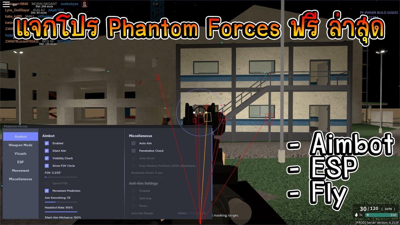 แจก Script Phantom Forces ฟร ล าส ด ม Aimbot และ Esp
