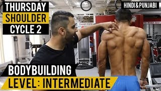 BIGGER & ROUND Shoulder Workout! Cycle 2 (Hindi / Punjabi)
