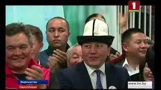 Итоги президентских выборов в кыргыстане. Панорама