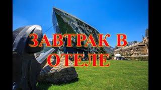 ОТДЫХ В ТУРЦИИ ОБЗОР ЗАВТРАКА В ОТЕЛЕ Transatlantik Hotel Spa Кемер Гейнюк