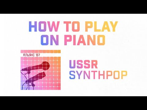 HOW TO PLAY Альянс - На Заре ON PIANO