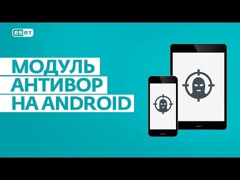 Как включить ESET NOD32 Антивор на Android