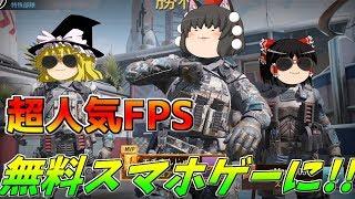 超硬派な大手FPSが超クオリティでスマホに来た!バトロワもあり!【最高のスマホゲーを求めて#5】