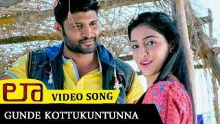 LAW (Love And War) Full Video Songs - Gunde Kottukuntunna Full Video Song - Kamal Kamaraju, Mouryani