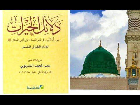 قراءة في كتاب شرح دلائل الخيرات شرح العلامة عبدالمجيد الشرنوبي الأزهري