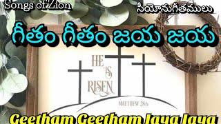 Songs of Zion గీతం గీతం జయ జయGeetham geetham jaya jaya  SongsofZion SeeyonuGeethamulu Hebron Songs