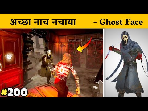 Ghost Face - Incredible Dancing Ending - Dead By Daylight Mobile - Ep200 - DbdMobile Hindi Gameplay |