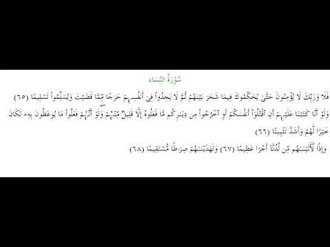 SURAH AN-NISA #AYAT 65-68: 5th May 2020