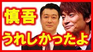 SMAP香取慎吾が加藤浩次を救った。たった一言とは… あの~↓のリンクをク...