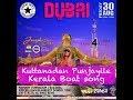 Kuttanadan Punjayile | Kerala Boat song |Zumba® | Choreography |