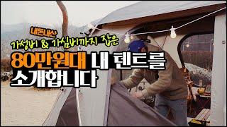 첫 캠핑 텐트 고민이시죠? 80만원대 살 수 있는 6M…