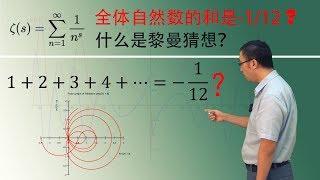 1+2+3+4+...=-1/12?李永乐老师讲黎曼猜想(1)