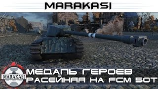 Медаль героев расейняя на FCM 50 t, 14 фрагов в World of Tanks
