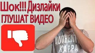 Шок!!! Как Влияют Дизлайки на YouTube на Продвижение Видео