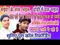 Virel hua   Deepak dularua                                    ko Di Gaali suniye recording