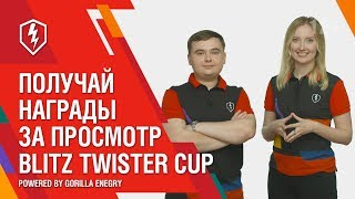 WoT Blitz. Получай Призы и Смотри Blitz Twister Cup Powered by Gorilla Energy