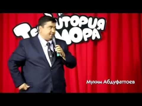 Территория юмора, выпуск 4. Муким Абдуфаттоев