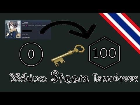 Steam | วิธีอัปเวล Steam ง่ายๆและเร็ว