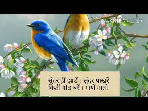 प्रार्थना - देवा तुझे किती सुंदर आकाश Deva Tujhe Kiti Sundar Akash