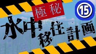 【マイクラ】芸術家チップスターの水中移住計画!!その15