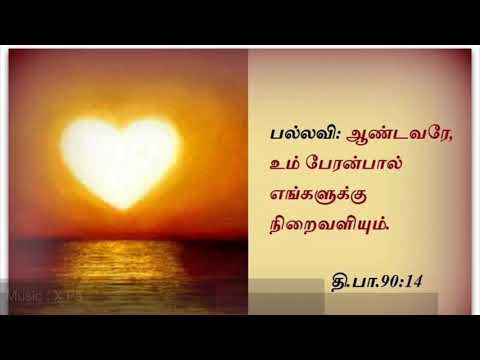 # Tamil christian Devotional songs # psalm 90 # X.Paulraj # 14th Oct Sunday 2018