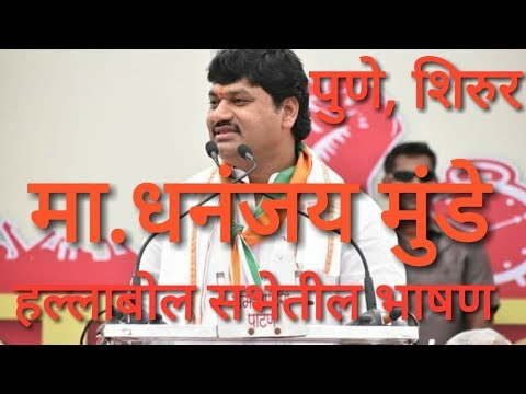 Dhananjay munde speech at shirur pune NCP hallabol sabha