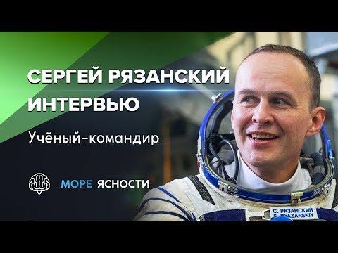 Час с космонавтом Сергеем Рязанским | Море Ясности