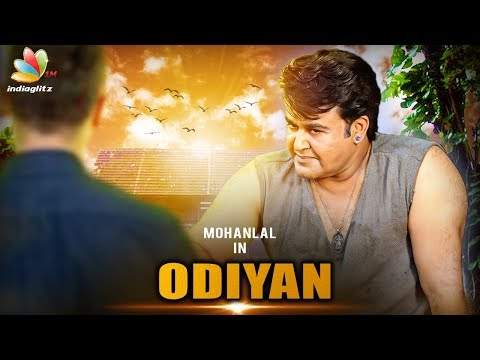 ഓടിയന്റെ പുതിയ ലുക്കുമായി മോഹൻലാൽ | Odiyan Location Still | Mohanlal | Latest News
