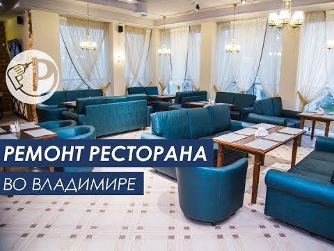 Ремонт ресторана во Владимире. Ремонтология